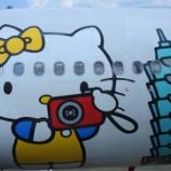 『エバー航空ビジネスクラス ハローキティージェット搭乗編 『ANAマイレージ特典でビジネスクラス近隣アジア小周遊旅行へ』の2 』の画像