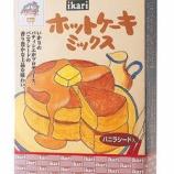 『まるで洋菓子専門店の味!? 高級スーパーikariの『ホットケーキミックス』が上品でオススメ!!』の画像