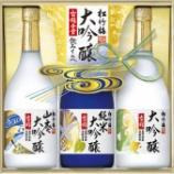 『【宝酒造】2021年中元セット発売』の画像