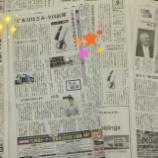 『日本刀はさみご当地武将コラボ展開が新聞掲載されました!』の画像