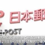 『【反社】日本郵便さん、NHK受信料徴収のために「宛名」がなくとも請求書配達へ・・!!もう終わりだよこの国』の画像