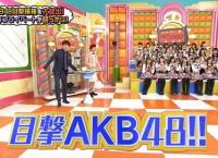 【AKBINGOまとめ】目撃AKB!視聴者が街で見たメンバーの赤裸々な私生活を大公開!