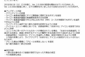 【ミリシタ】シアターデイズVer 2.0.000が配信!アイコンが百合子に変更&「おまかせ衣装選択」機能の改修など!