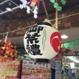 『2015年麻布十番秋祭りレポート!』の画像