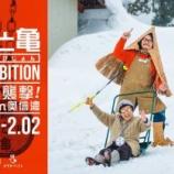 『鶴と亀EXHIBITION「東京襲撃!From奥信濃」@かもめブックス』の画像