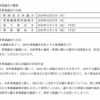【朗報】30億円で売られてた味噌