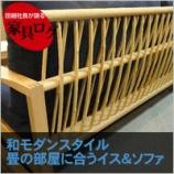 『【家具ログ】〜住賓館が提案する和モダンスタイル〜畳の部屋に合うイス&ソファ』の画像