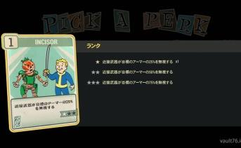 Fallout 76 PERK「Incisor」