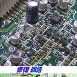 『デジタルホーンの修理』の画像