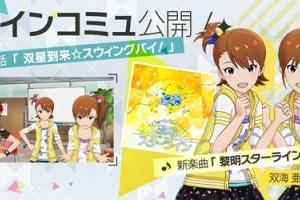 【ミリシタ 】メインコミュ第63話公開!双海亜美&双海真美の『黎明スターライン』が実装!