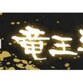 竜王戦、藤井三冠が豊島竜王に付け入る隙を与えずに快勝