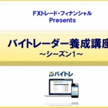 『いよいよ明日!バイトレーダー養成講座セミナー(11/25)19:30』の画像