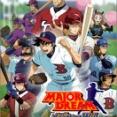 【悲報】野球を題材にしたゲーム、名作が1つもない・・・