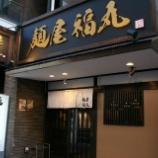 『【東京】幡ヶ谷・麺屋 福丸(ラーメン)』の画像