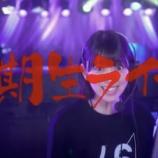"""『【乃木坂46】『2期生ライブ』OVERTUREで流れた、メンバー別 """"肩書き"""" 一覧がこちら!!!』の画像"""