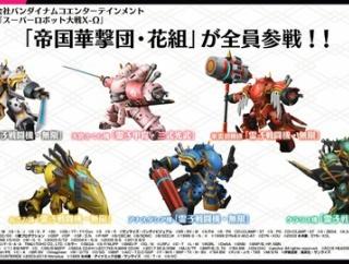 【朗報】12月12日発売の新サクラ大戦が早速スパロボに参戦!!!【スパクロ】