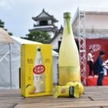 『高知城で記者発表会!? 次はあのチョコレートと「ゆず活」!』の画像