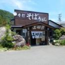 福島県猪苗代町 そば天国三四郎 2019.06