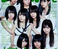 【欅坂46】BUBKA8月号、二期生全員集合SPキタ━━━(゚∀゚)━━━!!