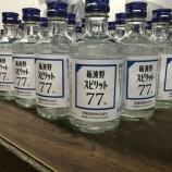 『高アルコール製造 若鶴酒造からのお知らせ 他』の画像