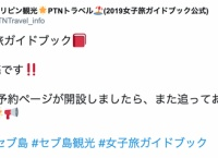 【朗報】延期になっていたセブ島女子旅ガイドブックが10月に発売キタ━━━━━━(゚∀゚)━━━━━━!!!!!