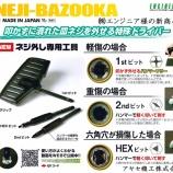 『【新商品】つぶれたネジを外せる特殊ドライバー「ネジバズーカー」@㈱エンジニア【作業工具】』の画像