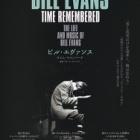 『ドキュメンタリー映画「ビル・エヴァンス」2019/7/3』の画像