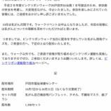 『ピンクリボンウォーク記念品が戸田市福祉保健センターで配布されます』の画像