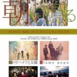『6/15(土)四日市 CLUB CHAOS  朝に鳴る  kasa. 1st E.P. 「秋は枯れて」release tour final 出演決定!』の画像