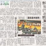 『(東京新聞)試される議員の熱意 議会基本条例 「報告会」で住民と議論』の画像