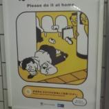 『東京メトロマナー広告「家でやろう」シリーズに新作追加』の画像
