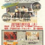 『第1回戸田市ウィルチェアーラグビーフェスタ 1月31日(土)開催』の画像