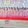 【NGT48】新潟日報にデカい広告・・・