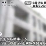 『芦名星インスタ非公式アカウント名の裏アカを5chが特定』の画像