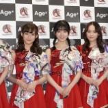 『「AGESTOCK2019」ライブパフォーマンス前の囲み取材の様子がこちら!【乃木坂46】』の画像
