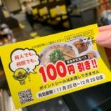 『定食パス・カードが販売開始!定食が人数分×100円引です!』の画像