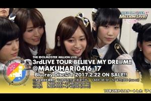 【グリマス】幕張BD-BOX同梱の特典映像ダイジェストが公開!