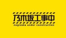 【乃木坂工事中】次回の内容が楽しみすぎる!!!!!