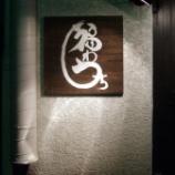 『福わうち(白金高輪)で富士酢プレミアムを使った料理に舌鼓を打った夜』の画像