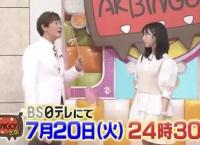 7月20日に「AKBINGO!NEO」放送決定!