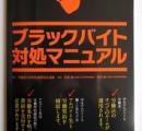 早稲田大が「ブラックバイト対処マニュアル」を新1年生に配布、2回生以上は自力で何とかしろ