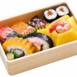 『ワイ社畜、寿司を買う』の画像