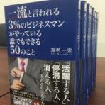 人生と仕事のコンサルタントブログ                      【海老一宏】の「活躍するビジネスマンを目指そう!」