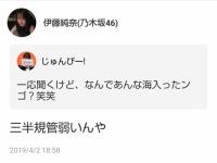 【乃木坂46】伊藤純奈、なんJに汚染されてしまう...