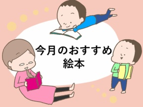 今月のおすすめ絵本〈2019年7月〉