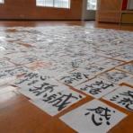 秋田県男鹿市 三浦きせん書道教室
