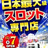 『楽園蒲田 12/8スロパチ「あつまる」新装リニューアル二日目 全台出玉』の画像