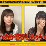 『【乃木坂46】生田絵梨花、関係なかった・・・』の画像