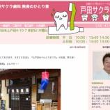 『戸田市・上戸田ゆめまつりのお弁当まつりに出店するお店紹介なら戸田サクラ歯科ブログ!』の画像