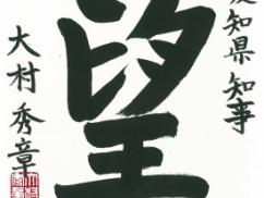 大村知事、今年の漢字を自筆で披露 ⇒ ハングルの影響力がヤバイwwwwww